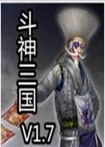 斗神三国V1.7【巅峰对决】