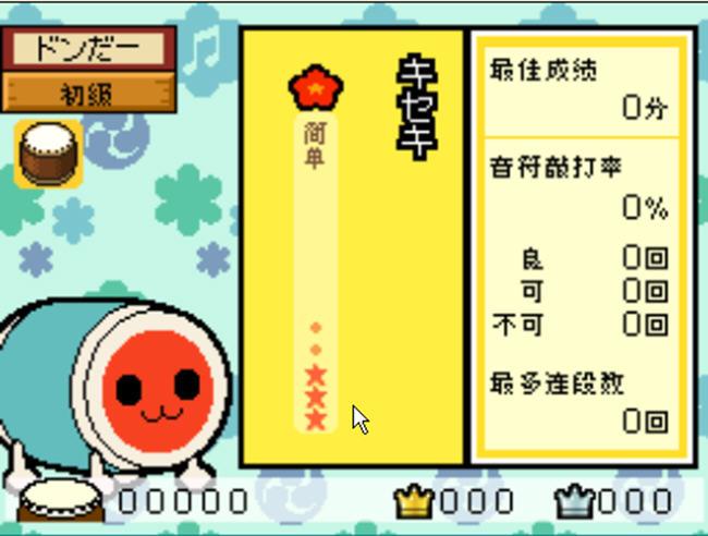 太鼓达人DS妖怪大决战(taigudaren)中文硬盘版截图0
