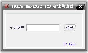 FIFA12金钱修改器