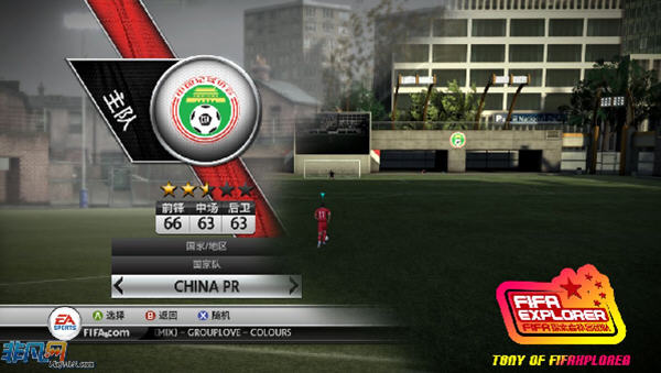 FIFA12中国队补丁