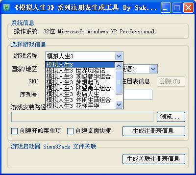 模拟人生3注册表恢复工具