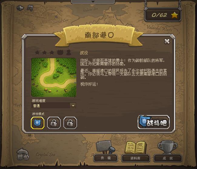 王国塔防(kingdom)汉化中文版截图0