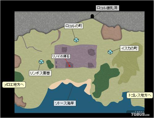最终幻想零式 全辉石收集