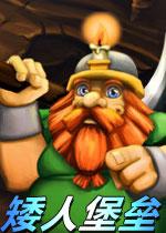 ���˱���(Dwarfs!)����Ӳ�̰�
