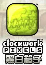 黑白箱子(Odd Box)v1.13.3硬盘版