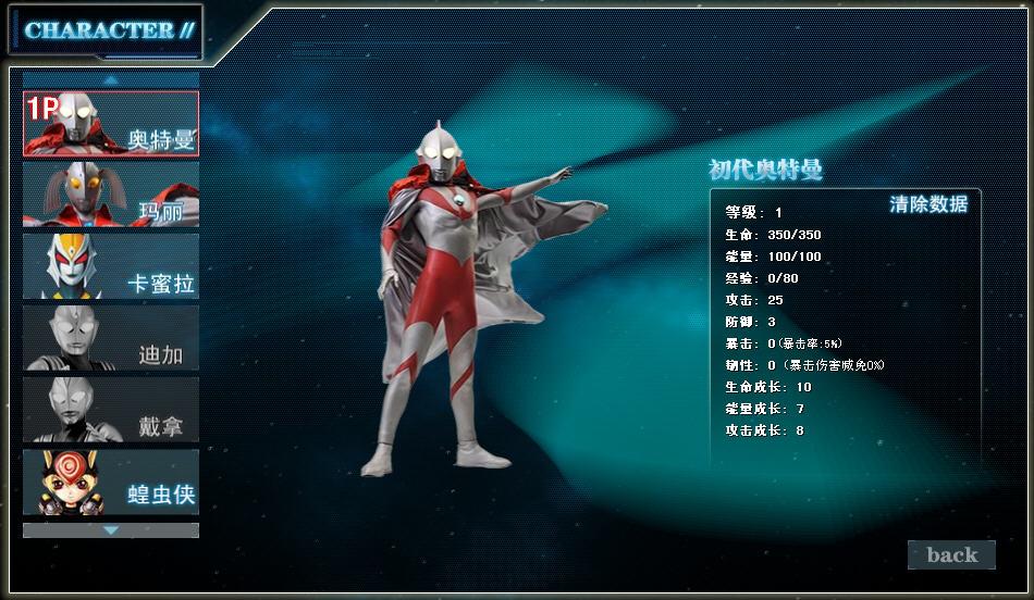 奥特曼激斗传1.2中文无敌版截图0