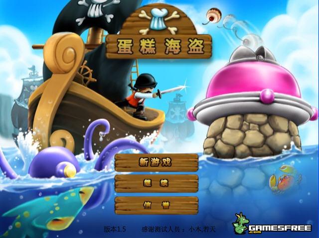 海盗守城中文修改版截图1