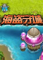 海盗守城中文修改版
