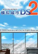模拟城市DS