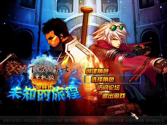地下城与勇士DNF单机版2中文硬盘版截图0