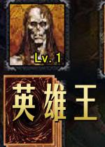 英雄王1.2无敌版