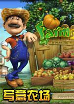 写意农场(Farmscapes)完整硬盘版