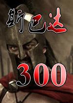 斯巴达300勇士无敌版