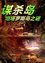 谋杀岛:坦塔罗斯岛之谜(Murder Island : Secret Of Tantalus)中文硬盘版