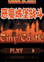 恶魔城堡战斗无敌版
