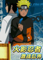 火影忍者:激�鹑探�(Naruto: fighting could circle)完整硬�P版