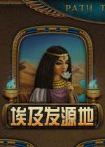 埃及发源地