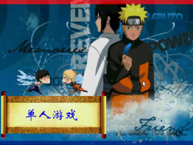 火影忍者:激战忍界(Naruto: fighting could circle)完整硬盘版截图1
