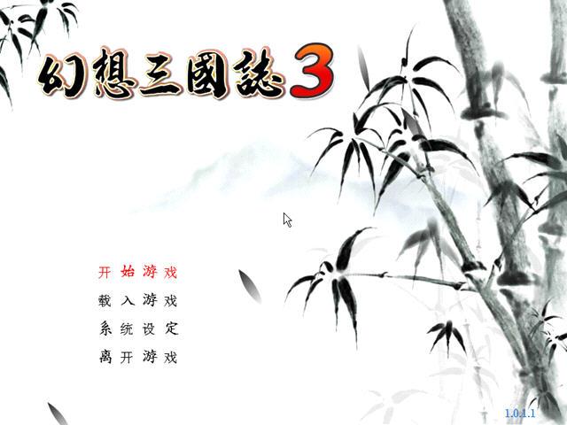 幻想三国志3截图1
