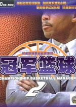 冠军篮球2