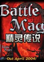 巫术战争(Battle Mages) 免安装版