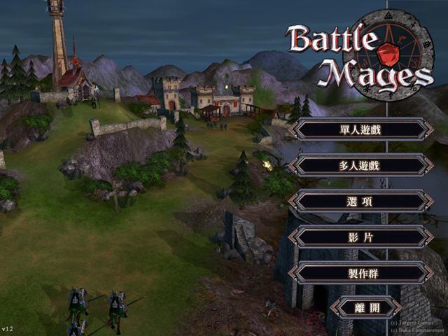 巫术战争(Battle Mages) 免安装版截图1