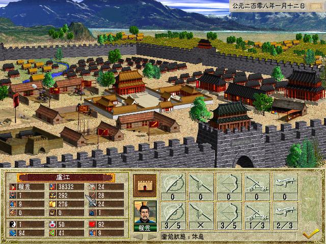 烽火三国(FHSANGO)中文硬盘版截图0