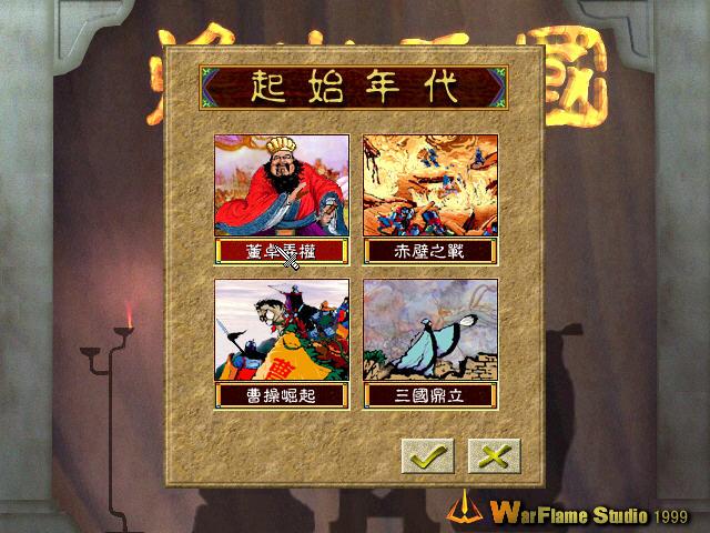 烽火三国(FHSANGO)中文硬盘版截图2