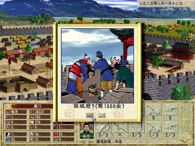 烽火三国(FHSANGO)中文硬盘版截图4