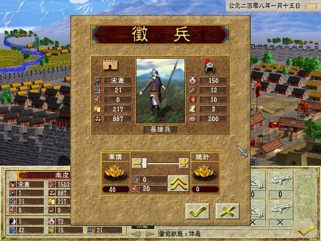 烽火三国(FHSANGO)中文硬盘版截图5