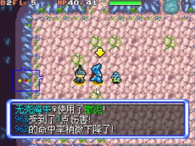 口袋妖怪不可思议迷宫空之探险队(koudaiyaoguai)汉化中文版截图1