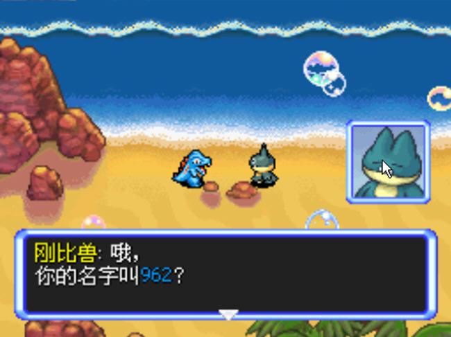 口袋妖怪不可思议迷宫空之探险队(koudaiyaoguai)汉化中文版截图2