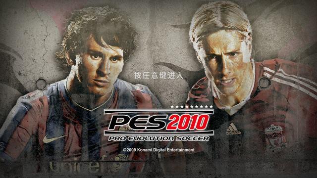 实况足球2010中文汉化免安装版截图0