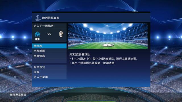 实况足球2010中文汉化免安装版截图1