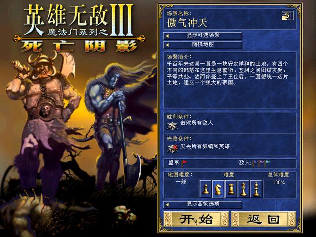 英雄无敌3死亡阴影中文版截图2