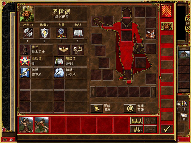 英雄无敌3死亡阴影中文版截图4