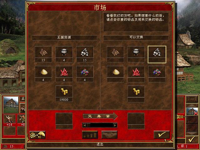 英雄无敌3死亡阴影中文版截图7