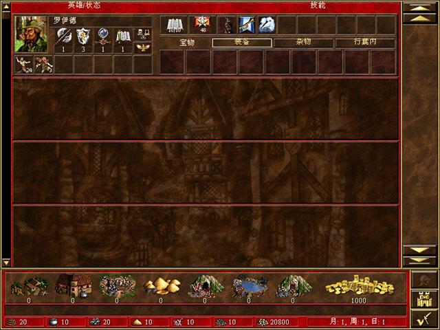 英雄无敌3死亡阴影中文版截图8