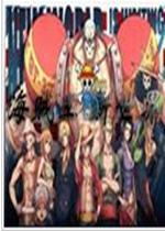 海贼王-新世界[1.2正式版]
