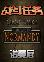 战斗任务:诺曼底