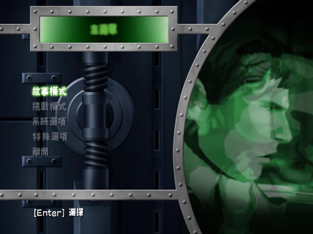 绿巨人浩克(The Hulk)硬盘版截图1