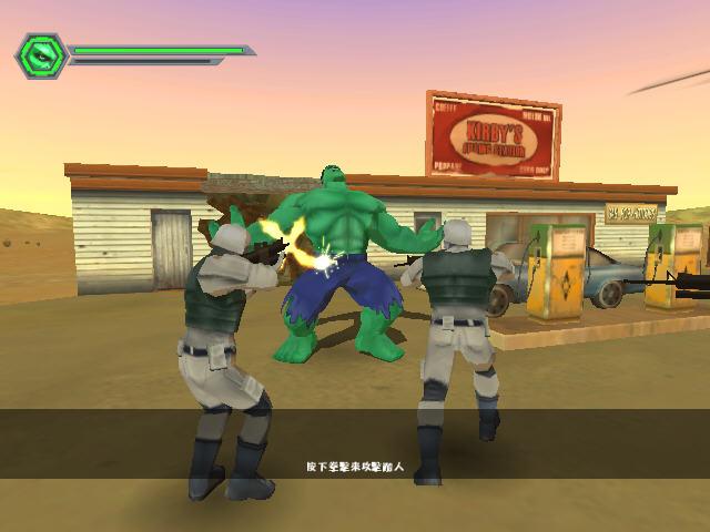 绿巨人浩克(The Hulk)硬盘版截图2