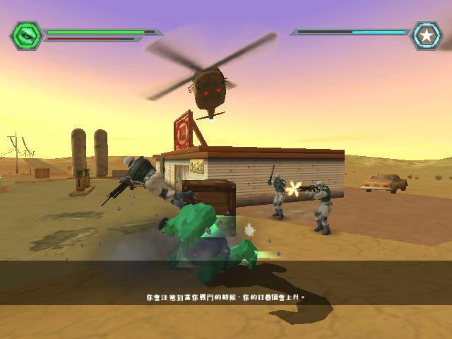 绿巨人浩克(The Hulk)硬盘版截图4