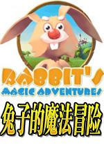 兔子的魔法冒险