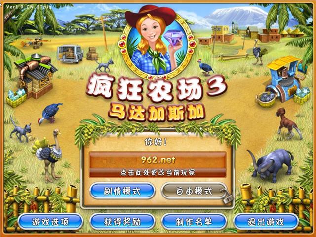 疯狂农场3:马达加斯加(Farm Frenzy 3: Madagascar)中文硬盘版截图1
