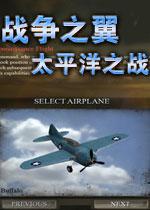 战争之翼:太平洋之战