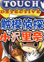 触摸侦探:小�g里奈