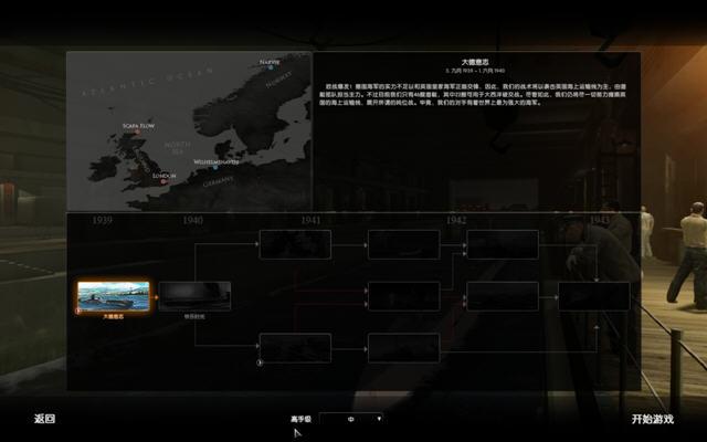 猎杀潜航5:大西洋战役(Silent Hunter V: Battle of the Atlantic)中文硬盘版截图3