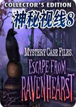 神秘视线8:逃离乌鸦赫斯特庄园中文汉化版