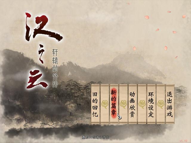轩辕剑外传汉之云中文免安装版截图1